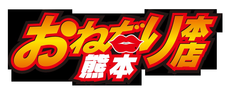 熊本・ソープランド おねだり本店熊本 公式サイト