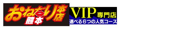 おねだり本店熊本公式サイト