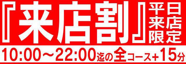 平日限定来店イベント♡全コース+15分シャワー時間無料!